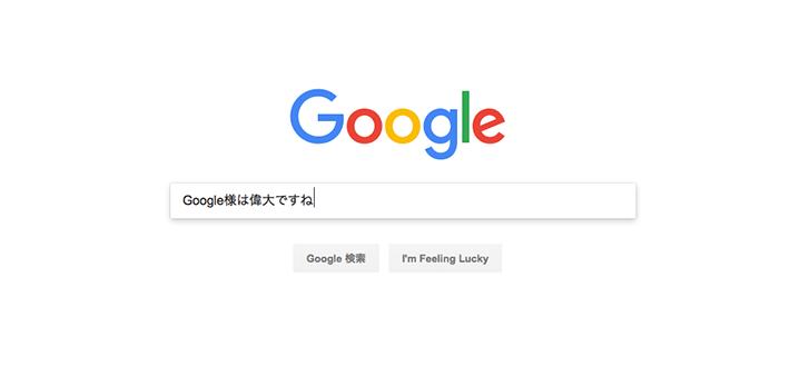 Google様について